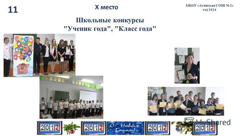 X место 11 МБОУ «Агинская СОШ 2» год 2014 Школьные конкурсы Ученик года, Класс года
