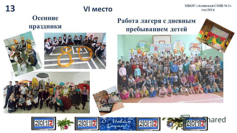 VI место Работа лагеря с дневным пребыванием детей 13 МБОУ «Агинская СОШ 2» год 2014 Осенние праздники