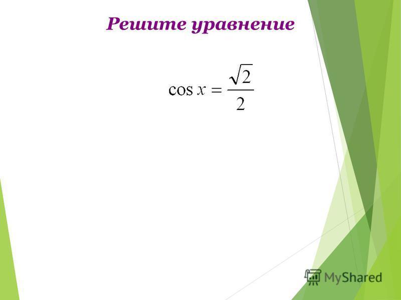 2. Дана точка М с абсциссой -½. Найдите ординату этой точки; укажите три угла поворота, в результате которых начальная точка (0;0) переходит в точку М М