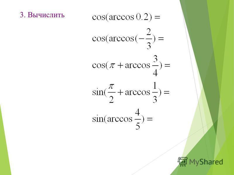 1. Сколько серий решений имеет уравнение: 2. Вычислить