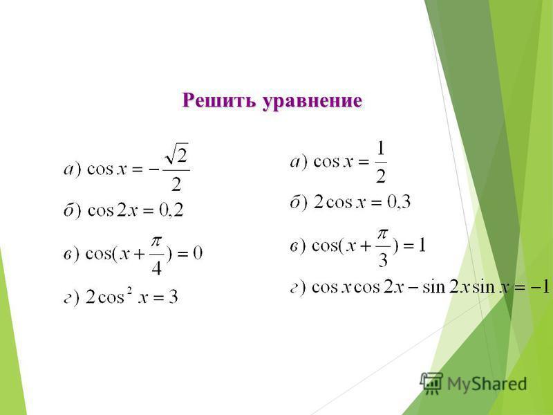 12.03.2015 26 2) знать определение косинуса, уметь определять значения косинуса, для точек числовой окружности; 4) знать понятие арккосинуса и уметь отмечать их на числовой окружности. 1) уметь отмечать точки на числовой окружности; 3) знать свойства
