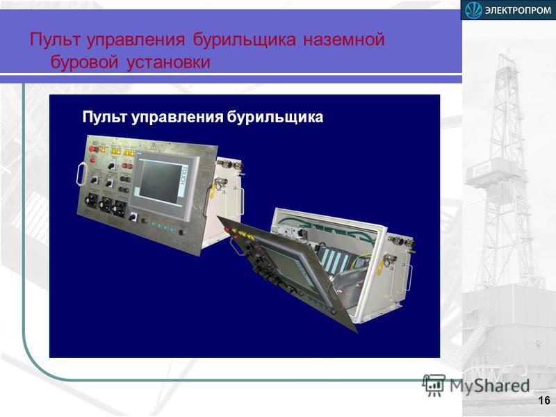 Пульт управления бурильщика наземной буровой установки 16 Пульт управления бурильщика