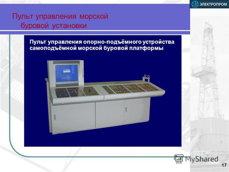 Пульт управления морской буровой установки 17 Пульт управления опорно-подъёмного устройства самоподъёмной морской буровой платформы