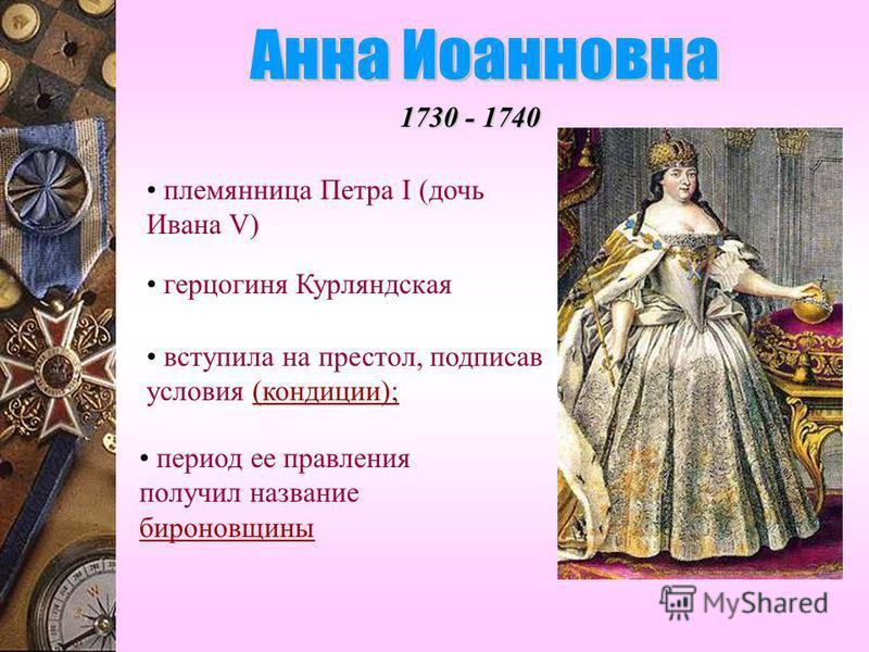 Пётр II (1715 - 1730), император (с 1727). Внук Петра I, сын царевича Алексея Петровича. Фактически не принимал участия в управлении государством. Первоначально (до сентября 1727) наибольшим влиянием при Петре II обладал А.Д. Меншиков, затем князья А
