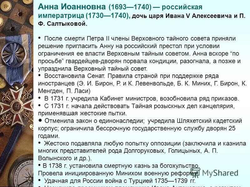 1730 - 1740 племянница Петра I (дочь Ивана V) герцогиня Курляндская вступила на престол, подписав условия (кондиции); период ее правления получил название бироновщины