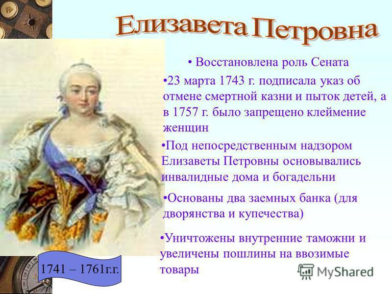 Иван VI Антонович (17401764)император всероссийский (17401741). Сын племянницы Анны Иоанновны мекленбургской принцессы Анны Леопольдовны и герцога Антона Ульриха Брауншвейгского. 17 октября 1740 г. провозглашен императором всероссийским, а регентом п