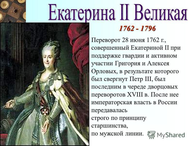 Екатерина II Ее настоящее имя – Софья Августа Фредерика Анхальт-Цербстская Принцесса небольшого немецкого княжества, дочь принца, служившего в армии прусского короля В 1744 г. стала супругой цесаревича Петра Федоровича 1762 – 1796 г.г.
