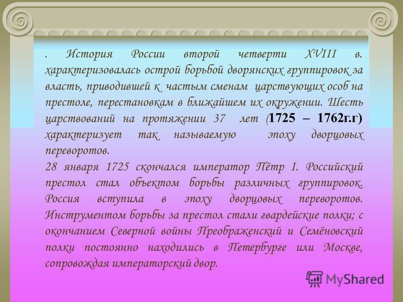 Период в истории России с 1725 по 1762 гг. 1725172717301740 174117611762 ? 1725 год – смерть Петра I Екатерина I Петр II Анна Иоанновна Иван VI Елизавета Петровна Петр III 1762 год – воцарение Екатерины II