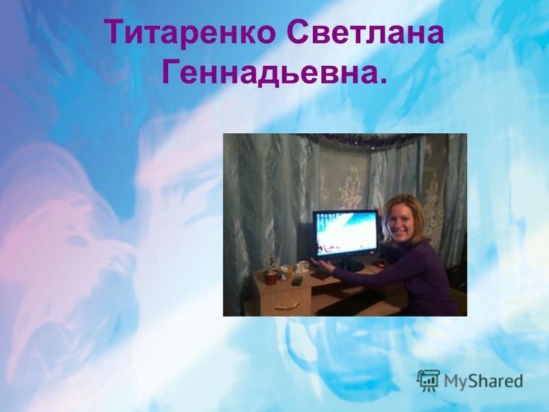 Титаренко Светлана Геннадьевна.