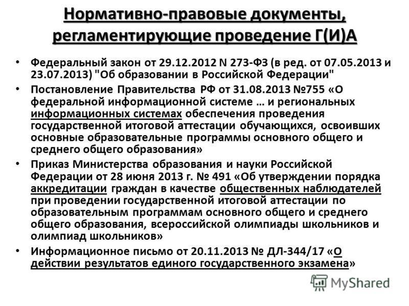 Нормативно-правовые документы, регламентирующие проведение Г(И)А Федеральный закон от 29.12.2012 N 273-ФЗ (в ред. от 07.05.2013 и 23.07.2013)