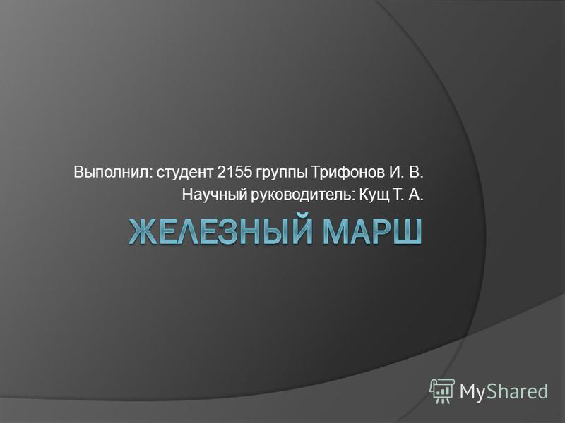 Выполнил: студент 2155 группы Трифонов И. В. Научный руководитель: Кущ Т. А.