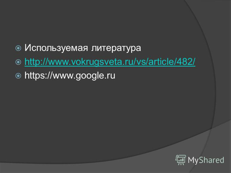Используемая литература http://www.vokrugsveta.ru/vs/article/482/ https://www.google.ru