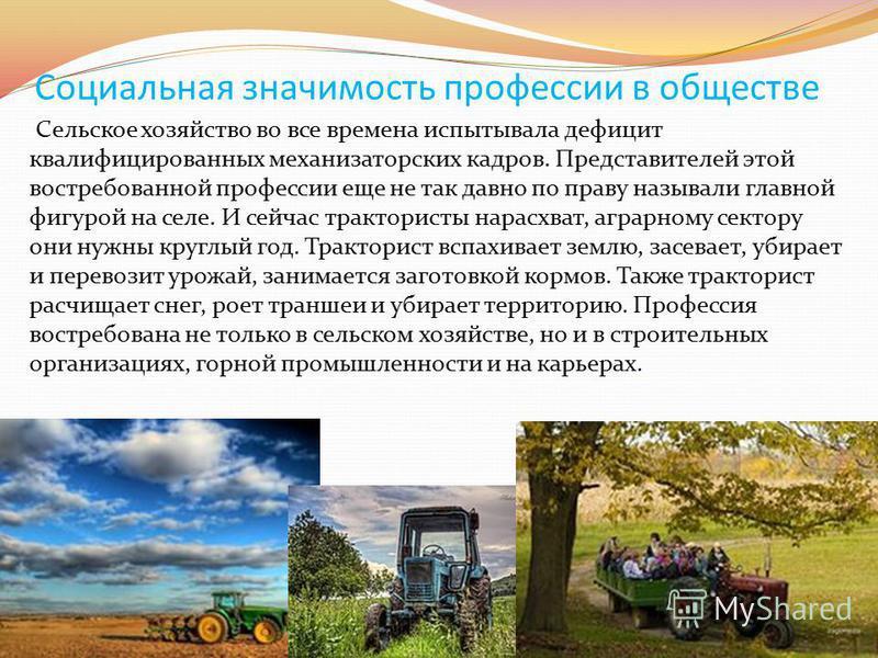 Интересно! В Ереванском музее народного искусства находится самый маленький трактор величиной с головку булавки, который может приводиться в движение. На флажке размещена надпись: «Больше хлеба родной стране!» Автор мини-трактотракторист может ощутит