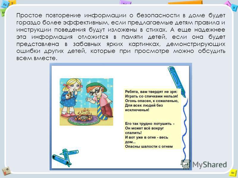 2 Tab 9 Alt Ins Esc End OЩOЩ Простое повторение информации о безопасности в доме будет гораздо более эффективным, если предлагаемые детям правила и инструкции поведения будут изложены в стихах. А еще надежнее эта информация отложится в памяти детей,