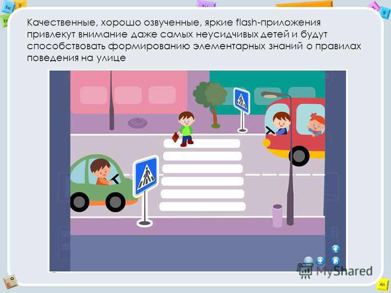 2 Tab 9 Alt Ins Esc End OЩOЩ Качественные, хорошо озвученные, яркие flash-приложения привлекут внимание даже самых неусидчивых детей и будут способствовать формированию элементарных знаний о правилах поведения на улице
