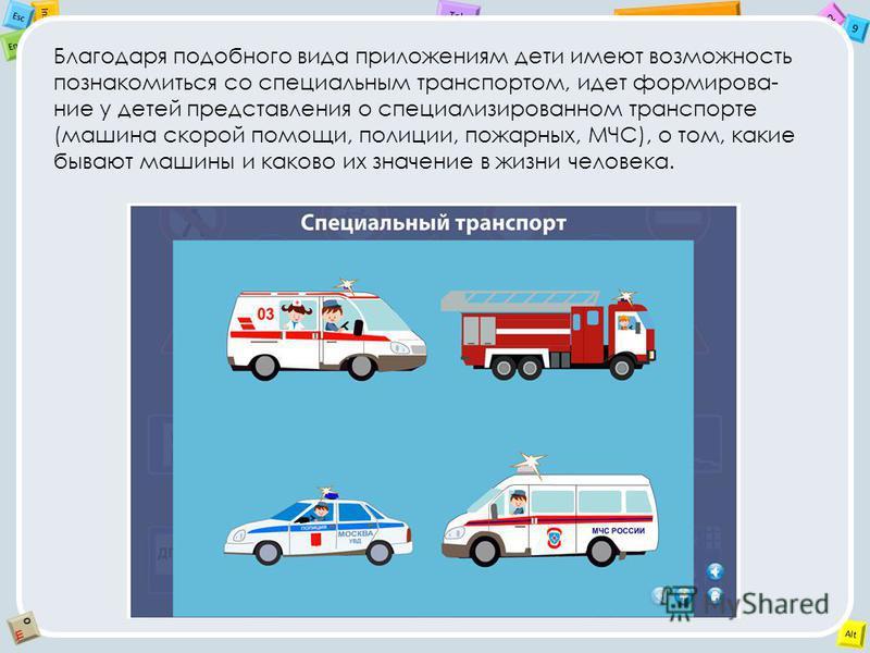 2 Tab 9 Alt Ins Esc End OЩOЩ Благодаря подобного вида приложениям дети имеют возможность познакомиться со специальным транспортом, идет формирование у детей представления о специализированном транспорте (машина скорой помощи, полиции, пожарных, МЧС),