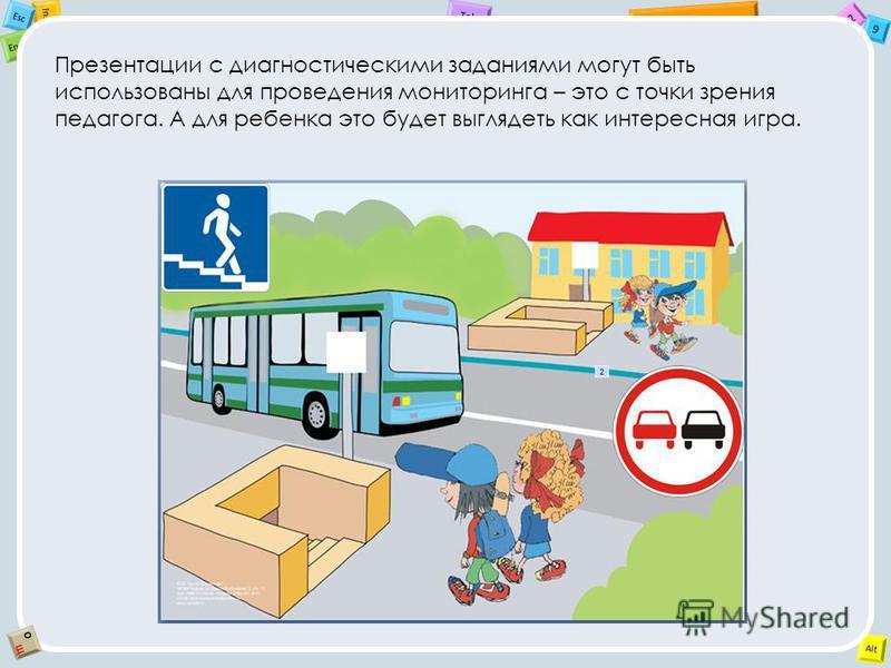2 Tab 9 Alt Ins Esc End OЩOЩ Презентации с диагностическими заданиями могут быть использованы для проведения мониторинга – это с точки зрения педагога. А для ребенка это будет выглядеть как интересная игра.