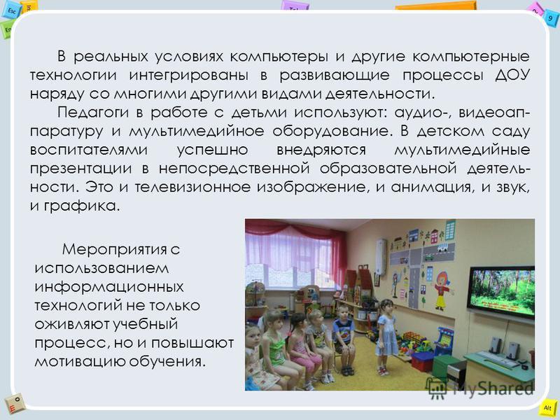 2 Tab 9 Alt Ins Esc End OЩOЩ В реальных условиях компьютеры и другие компьютерные технологии интегрированы в развивающие процессы ДОУ наряду со многими другими видами деятельности. Педагоги в работе с детьми используют: аудио-, видеоаппаратуру и муль
