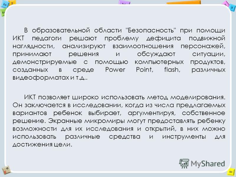 2 Tab 9 Alt Ins Esc End OЩOЩ В образовательной области