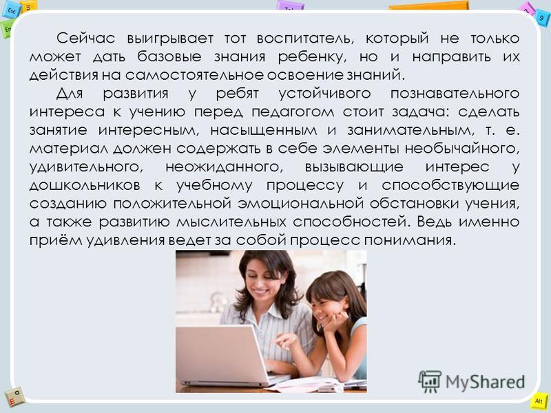2 Tab 9 Alt Ins Esc End OЩOЩ Сейчас выигрывает тот воспитатель, который не только может дать базовые знания ребенку, но и направить их действия на самостоятельное освоение знаний. Для развития у ребят устойчивого познавательного интереса к учению пер