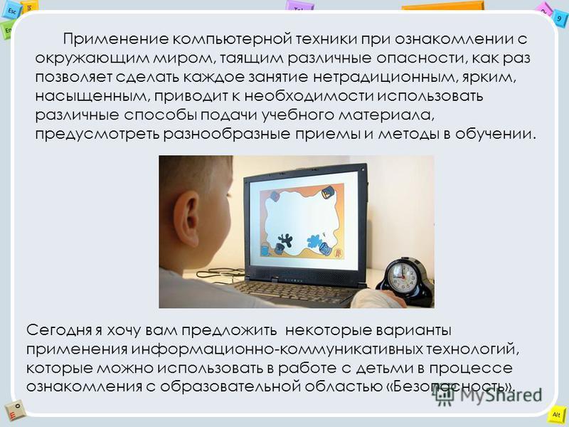 2 Tab 9 Alt Ins Esc End OЩOЩ Применение компьютерной техники при ознакомлении с окружающим миром, таящим различные опасности, как раз позволяет сделать каждое занятие нетрадиционным, ярким, насыщенным, приводит к необходимости использовать различные