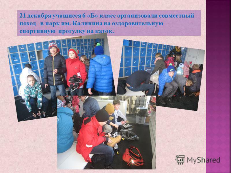 21 декабря учащиеся 6 «Б» класс организовали совместный поход в парк им. Калинина на оздоровительную спортивную прогулку на каток.
