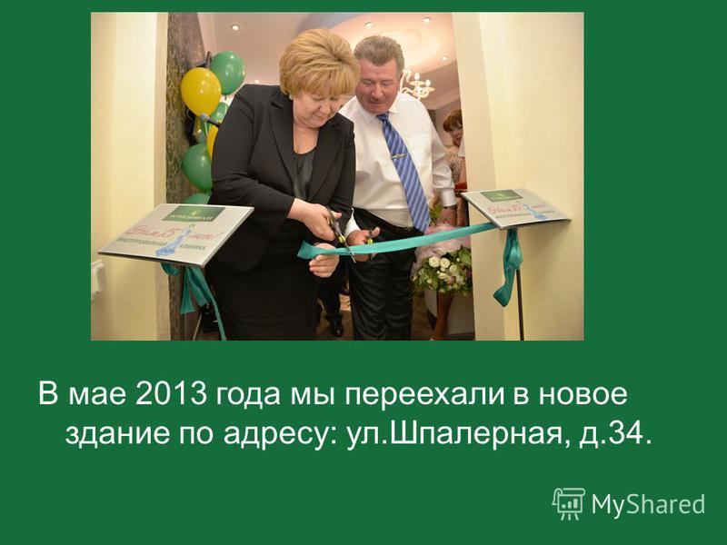 В мае 2013 года мы переехали в новое здание по адресу: ул.Шпалерная, д.34.