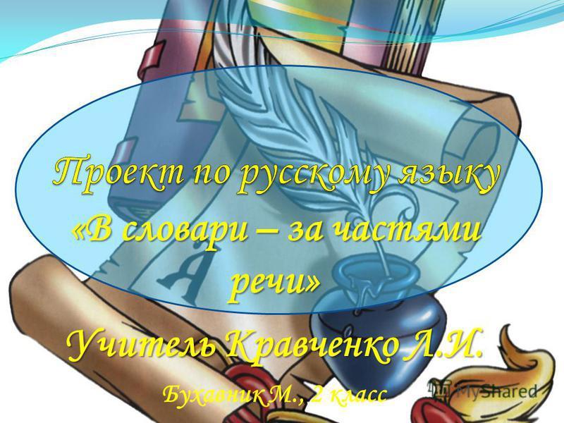 «В словари – за частями речи» Учитель Кравченко Л.И. Бухавник М., 2 класс