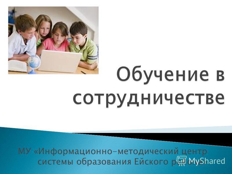 МУ «Информационно-методический центр системы образования Ейского района»