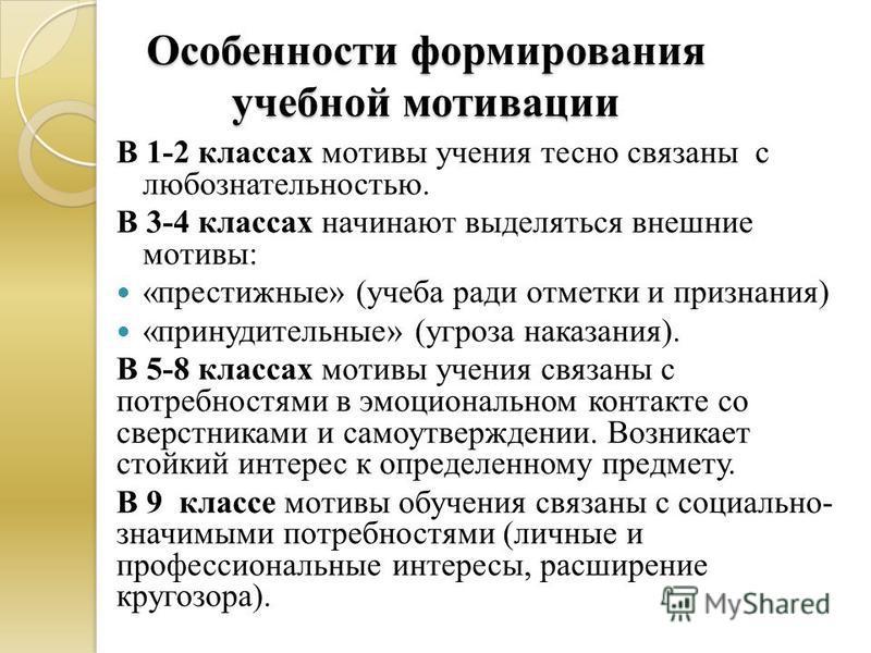 1-2 классах мотивы учения