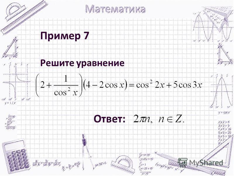 Пример 7 Решите уравнение Ответ: