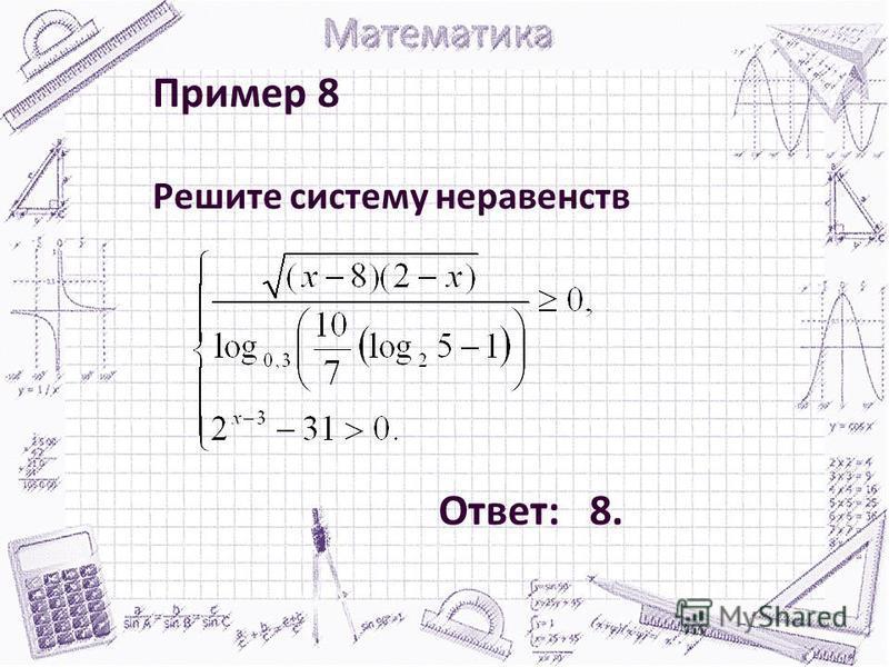 Пример 8 Решите систему неравенств Ответ: 8.