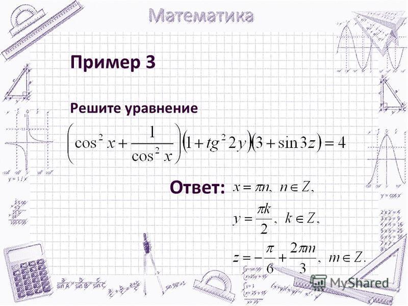 Пример 3 Решите уравнение Ответ: