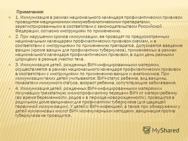 Примечания: 1. Иммунизация в рамках национального календаря профилактических прививок проводится медицинскими иммунобиологическими препаратами, зарегистрированными в соответствии с законодательством Российской Федерации, согласно инструкциям по приме