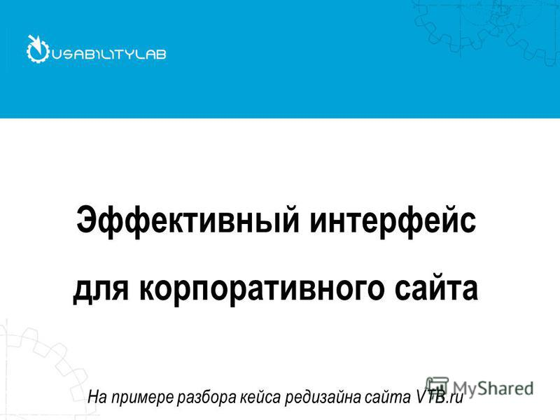 Эффективный интерфейс для корпоративного сайта На примере разбора кейса редизайна сайта VTB.ru
