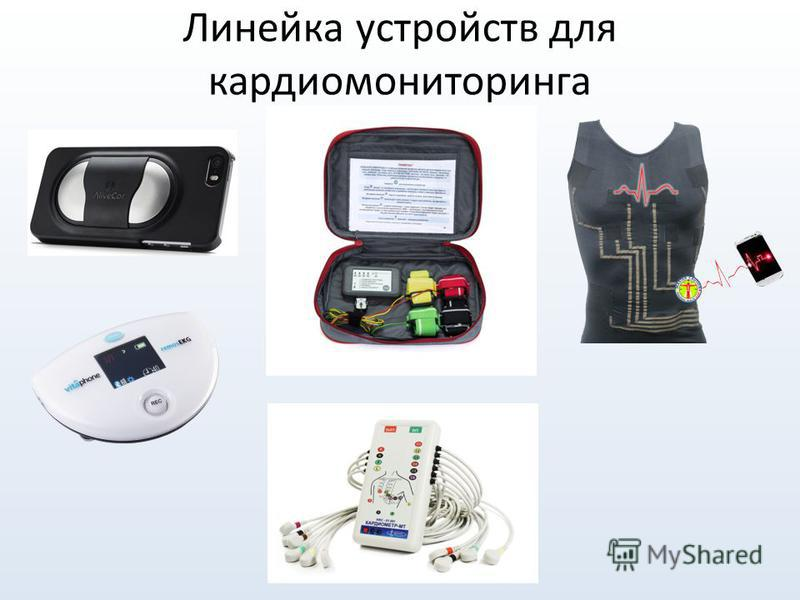 Линейка устройств для кардиомониторинга