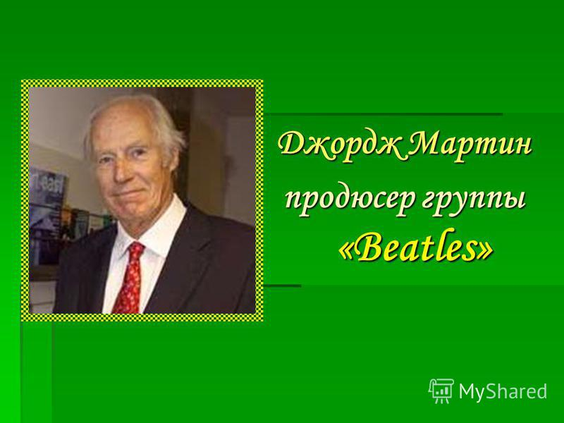 Джордж Мартин продюсер группы «Beatles»
