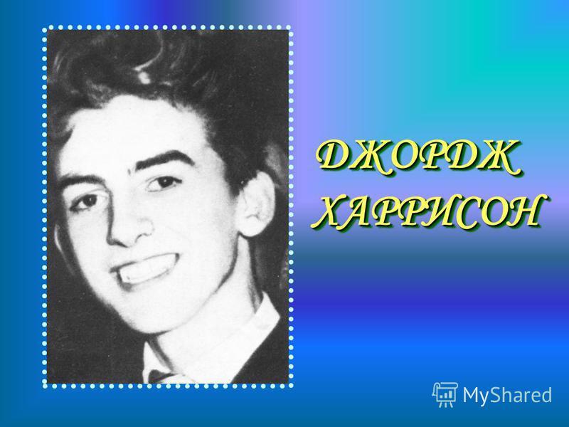 ДЖОРДЖ ХАРРИСОН