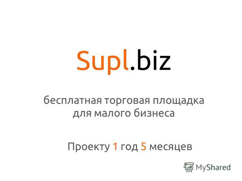 Supl.biz бесплатная торговая площадка для малого бизнеса Проекту 1 год 5 месяцев