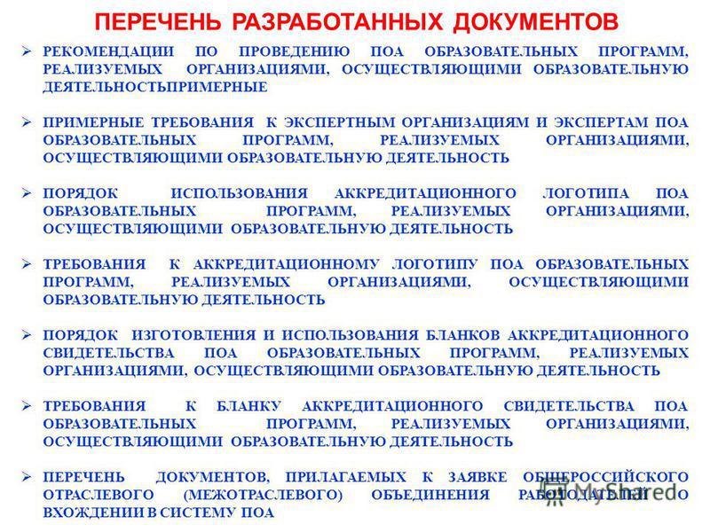 РЕКОМЕНДАЦИИ ПО ПРОВЕДЕНИЮ ПОА ОБРАЗОВАТЕЛЬНЫХ ПРОГРАММ, РЕАЛИЗУЕМЫХ ОРГАНИЗАЦИЯМИ, ОСУЩЕСТВЛЯЮЩИМИ ОБРАЗОВАТЕЛЬНУЮ ДЕЯТЕЛЬНОСТЬПРИМЕРНЫЕ ПРИМЕРНЫЕ ТРЕБОВАНИЯ К ЭКСПЕРТНЫМ ОРГАНИЗАЦИЯМ И ЭКСПЕРТАМ ПОА ОБРАЗОВАТЕЛЬНЫХ ПРОГРАММ, РЕАЛИЗУЕМЫХ ОРГАНИЗАЦИЯ