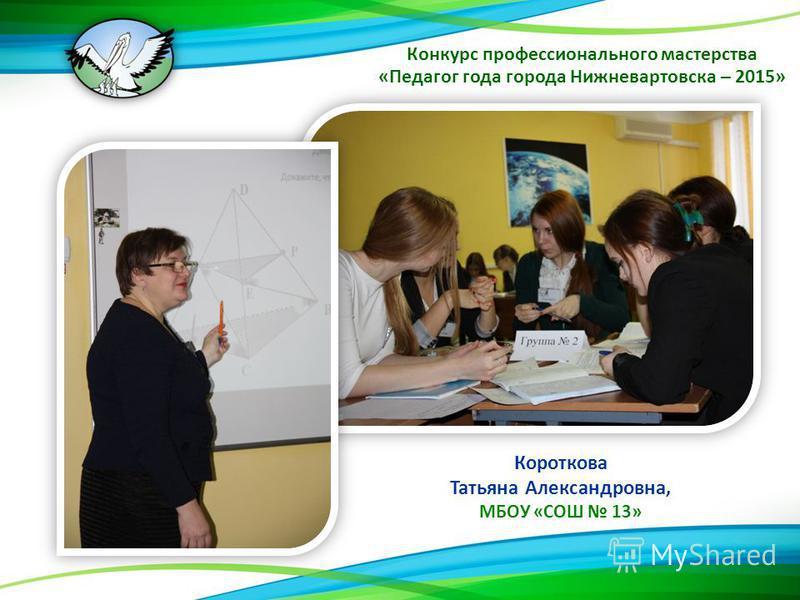 Короткова Татьяна Александровна, МБОУ «СОШ 13»