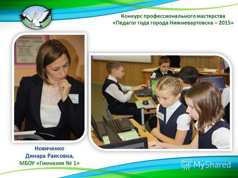Новиченко Динара Раисовна, МБОУ «Гимназия 1»