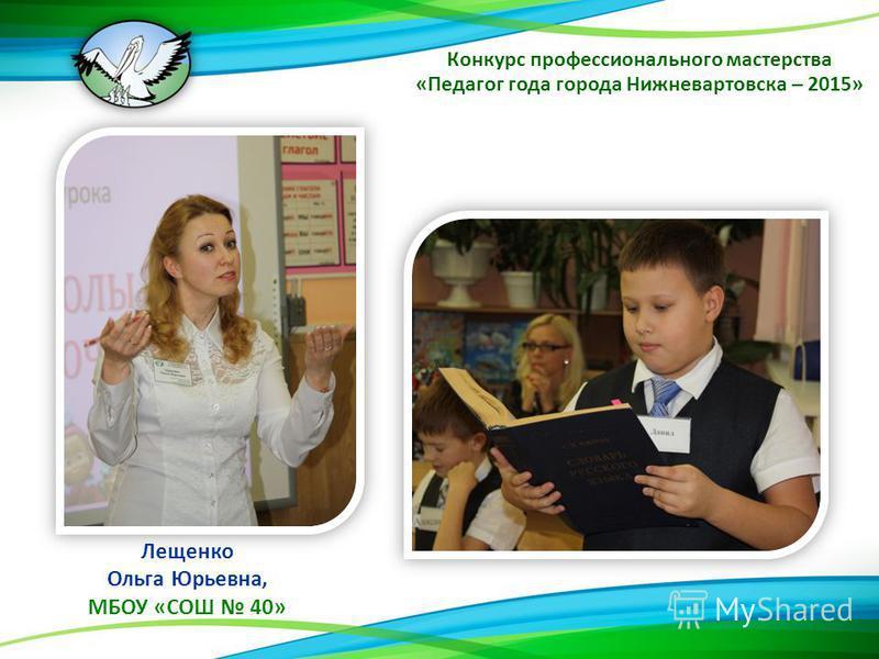 Лещенко Ольга Юрьевна, МБОУ «СОШ 40»