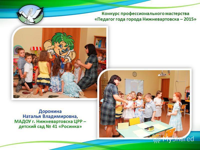 Доронина Наталья Владимировна, МАДОУ г. Нижневартовска ЦРР – детский сад 41 «Росинка»