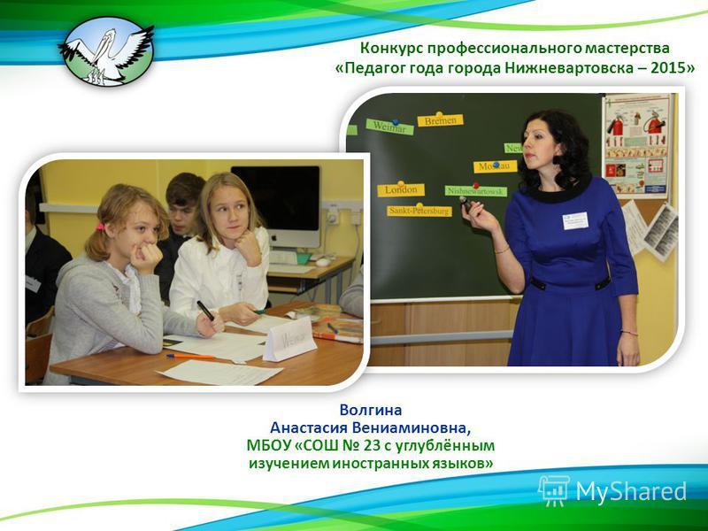 Волгина Анастасия Вениаминовна, МБОУ «СОШ 23 с углублённым изучением иностранных языков»