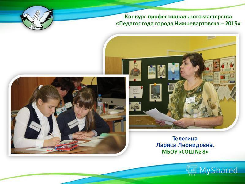 Телегина Лариса Леонидовна, МБОУ «СОШ 8»