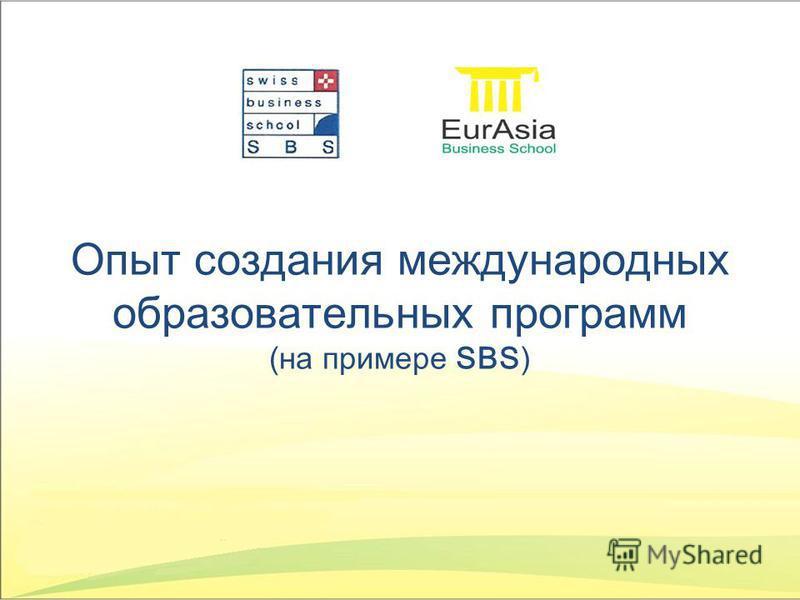 Опыт создания международных образовательных программ (на примере SBS)