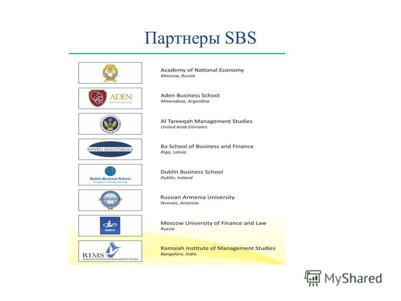 Партнеры SBS