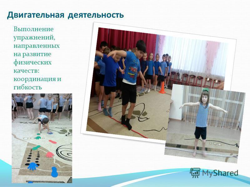 Двигательная деятельность Выполнение упражнений, направленных на развитие физических качеств: координация и гибкость