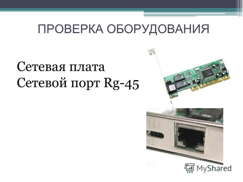 ПРОВЕРКА ОБОРУДОВАНИЯ Сетевая плата Сетевой порт Rg-45